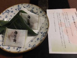 yatsusankan0278.jpg