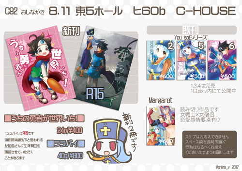 c92oshina_500.jpg