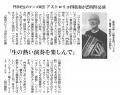 中日新聞2017-05-30夕刊