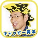 スマホアプリ「チャッピー岡本」
