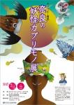 チャッピー岡本「奈良の妖怪カブリモノ展」