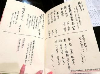 17-5-23 品天ぷら