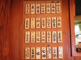 17-5-27 そば 酒リスト