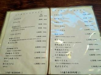 17-6-4 品うどん