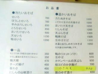 17-6-10 品そば
