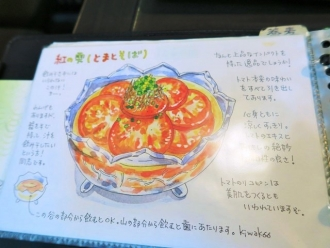 17-6-23 品トマト