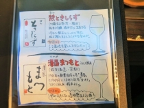 17-6-23 品酒2