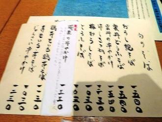 17-7-28 品そば旬