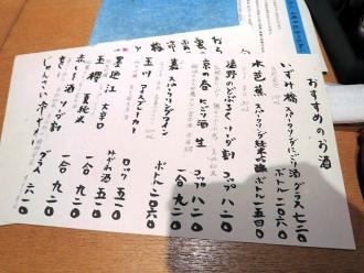 17-7-28 品酒旬