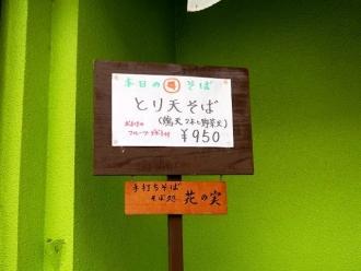 18-8-20 店本日