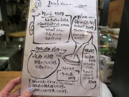 17-09-14 品酒