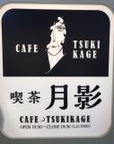 017喫茶月影