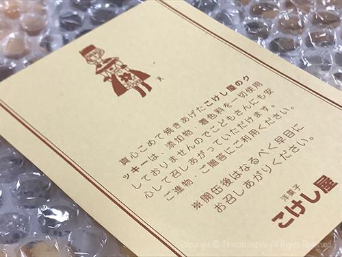 201706Kokeshiya_cookie-8.jpg