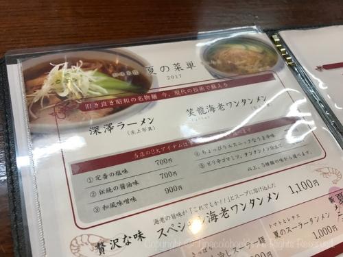 201707Fukasawa_Ramen_Kashiwa-2.jpg