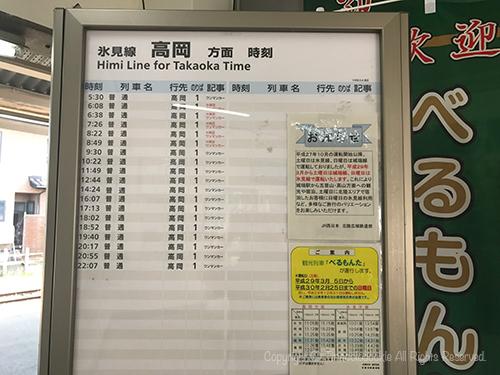 201707HImi_to_Namerikawa-3.jpg