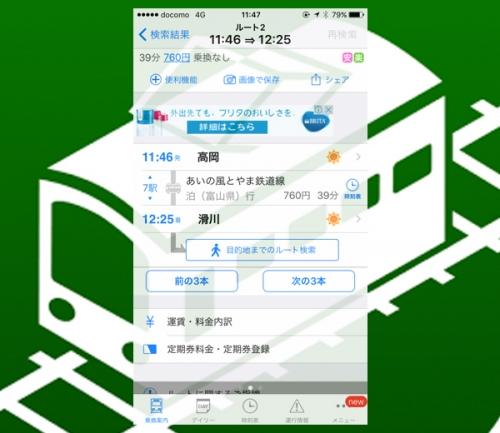 201707Himi_to_Namerikawa-21.jpg