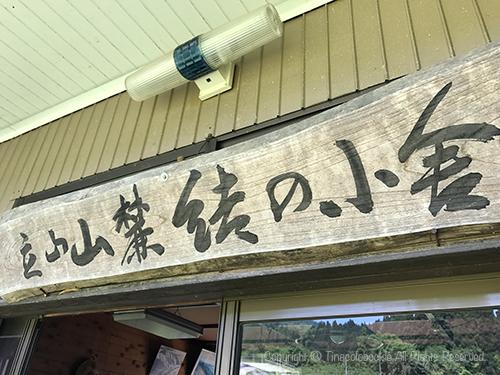 201707Teuchisoba_Ashikuraji-10.jpg