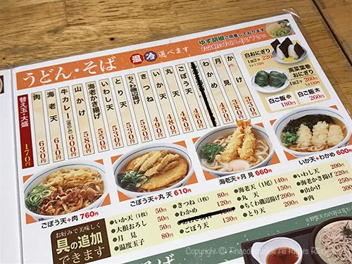 201708WEST_Udon_Yachiyo-5.jpg