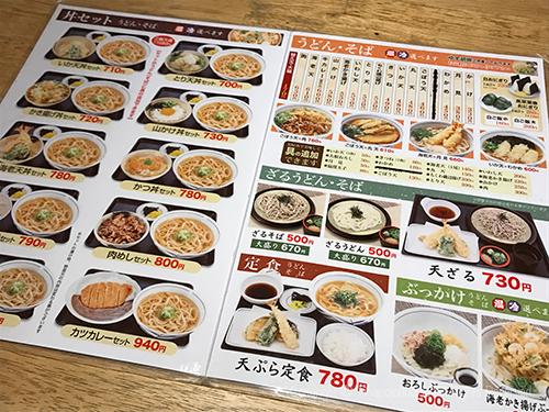 201708WEST_Udon_Yachiyo-6.jpg