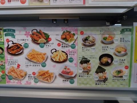 魚べい東三条店・H29・4 メニュー1