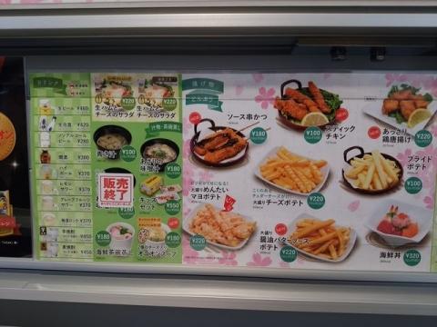 魚べい東三条店・H29・4 メニュー2