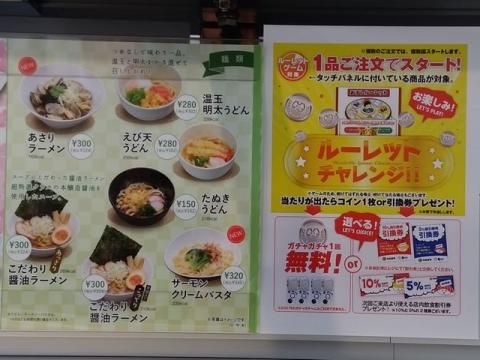 魚べい東三条店・H29・4 メニュー3
