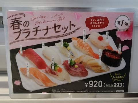 魚べい東三条店・H29・4 メニュー4