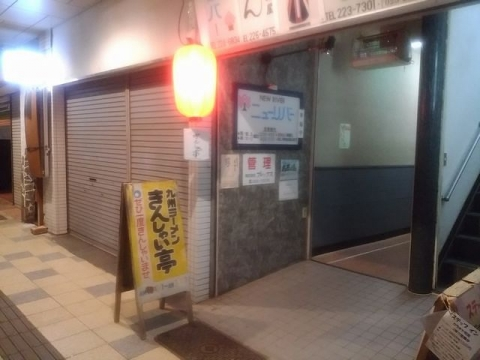 きんしゃい亭古町店・H28・6 店1