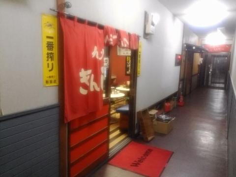 きんしゃい亭古町店・H28・6 店2