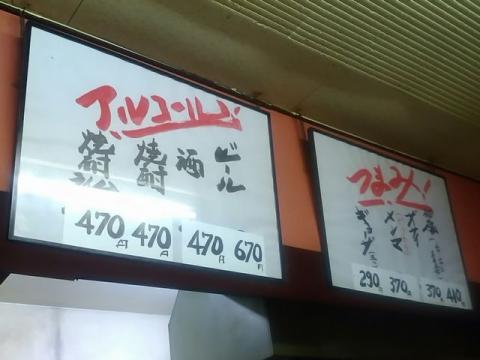 きんしゃい亭古町店・H28・6 メニュー2