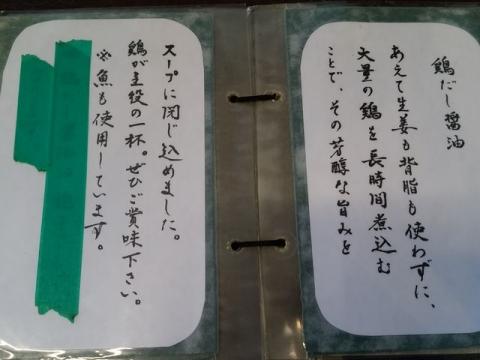 真登・H28・10 メニュー4