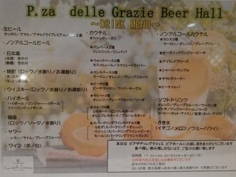 グラツィエ・H28・8 メニュー2