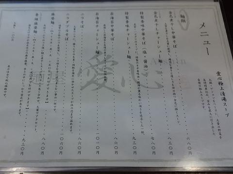 愛心・H28・10 メニュー1