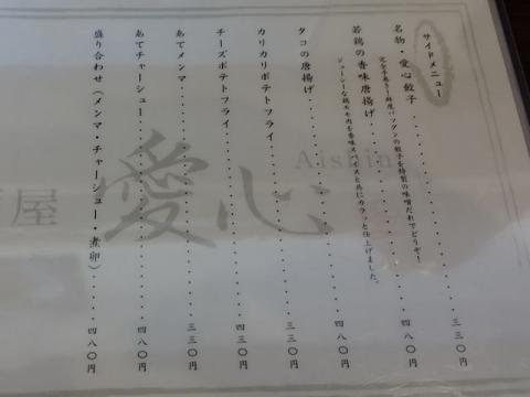 愛心・H28・10 メニュー3