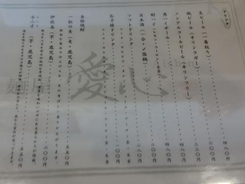 愛心・H28・10 メニュー4