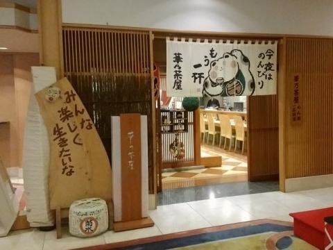 華鳳 華乃茶屋・H28・9 店