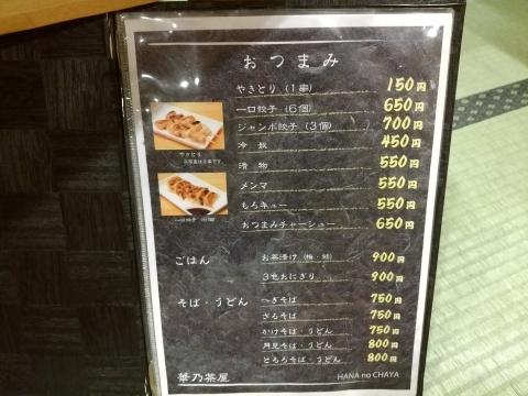 華鳳 華乃茶屋・H28・9 メニュー1