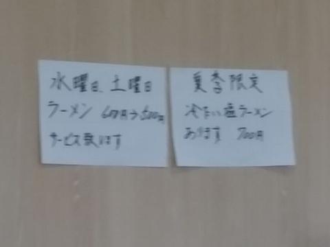 一休・H29・8 メニュー3