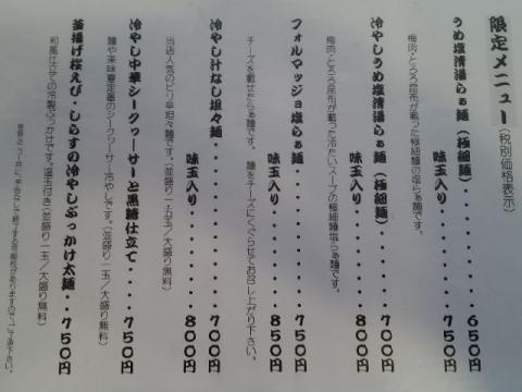 来味・H29・8 メニュー4