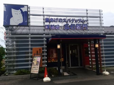 五右衛門・H28・8 店