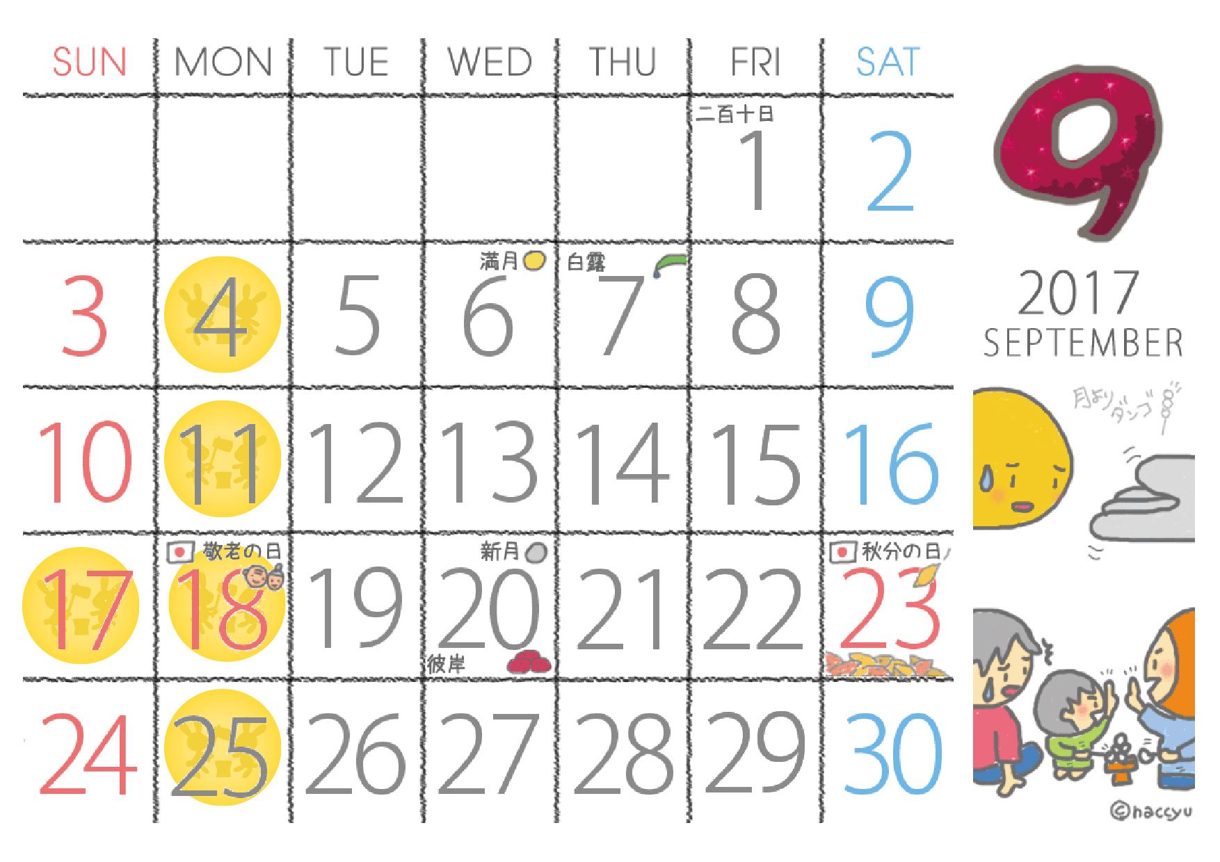 2017年9月カレンダー