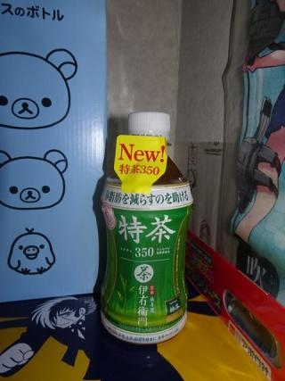 特茶 (3)