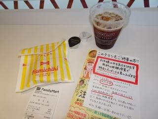 ファミチキ (1)