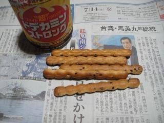 2017年7月14日別腹13