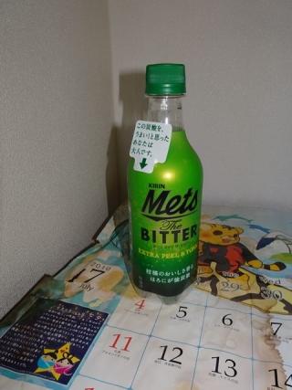 メッツビター (7)