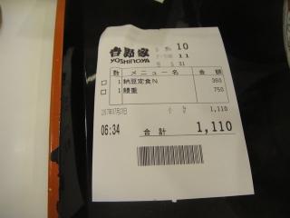 納豆定食 (7)