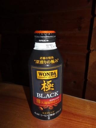 極ブラック