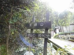 20170909生籐山3
