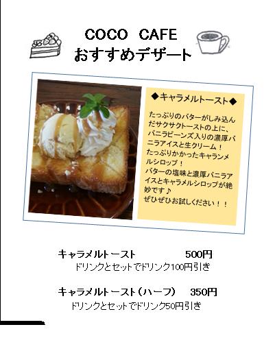 COCO おすすめデザート