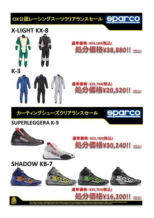 【在庫】SPARCO 2016クリアランスセール20170810(1)_000003